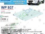 Hyundai İx35 Polen Filtresi | 971332E260